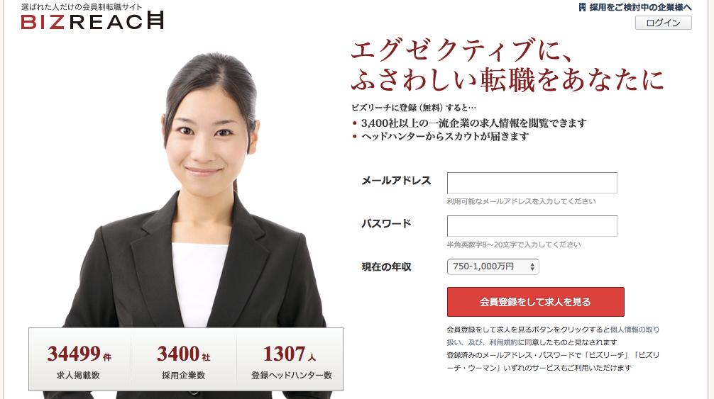 転職サイトの【BIZREACH(ビズリーチ)】